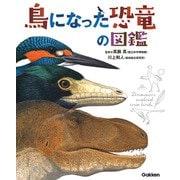 鳥になった恐竜の図鑑 [図鑑]