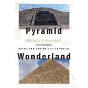 世界のピラミッド Wonderland [単行本]