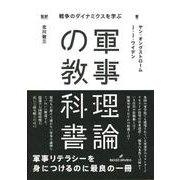 軍事理論の教科書―戦争のダイナミクスを学ぶ [単行本]