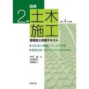 図解 2級土木施工管理技士試験テキスト〈令和3年度版〉 [単行本]