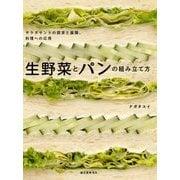 生野菜とパンの組み立て方―サラダサンドの探求と展開、料理への応用 [単行本]