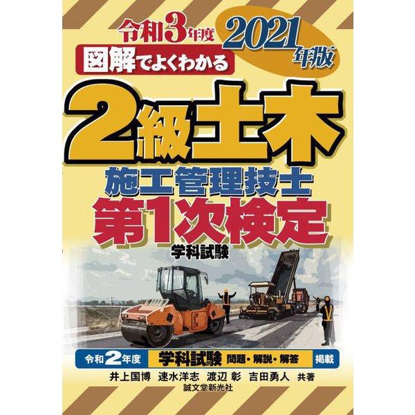 図解でよくわかる2級土木施工管理技士第1次検定〈2021年版〉 [単行本]