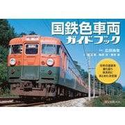 国鉄色車両ガイドブック―往年の塗装を振り返り体系的にまとめた決定版 [単行本]