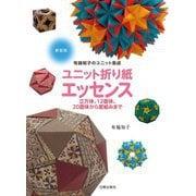 布施知子のユニット集成 ユニット折り紙エッセンス―立方体、12面体、20面体から星組みまで 新装版 [単行本]