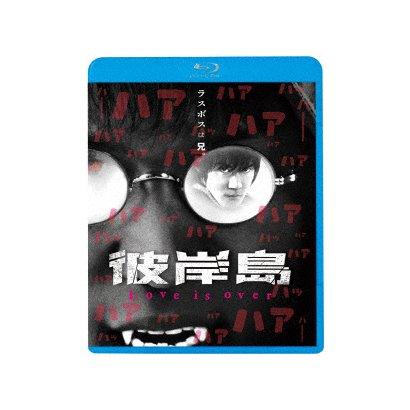彼岸島 Love is over [Blu-ray Disc]