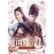 花様衛士~ロイヤル・ミッション~ DVD-SET4