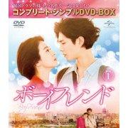 ボーイフレンド BOX1<コンプリート・シンプルDVD-BOX>