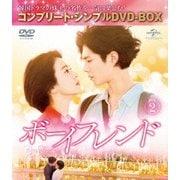 ボーイフレンド BOX2<コンプリート・シンプルDVD-BOX>