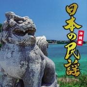 日本の民謡 沖縄編