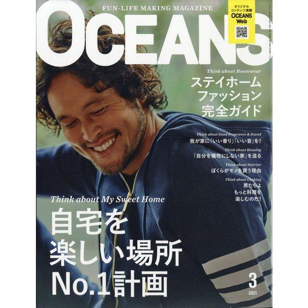 OCEANS (オーシャンズ) 2021年 03月号 [雑誌]