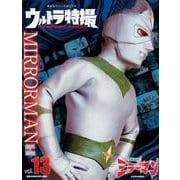 ウルトラ特撮 PERFECT MOOK vol.13ミラーマン(講談社シリーズMOOK) [ムックその他]