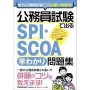 """公務員試験で出るSPI・SCOA""""早わかり""""問題集 [単行本]"""