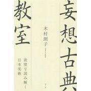 妄想古典教室―欲望で読み解く日本美術 [単行本]