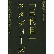 「三代目」スタディーズ―世代と系図から読む近代日本 [単行本]