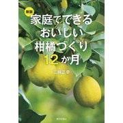 家庭でできるおいしい柑橘づくり12か月 新版 [単行本]