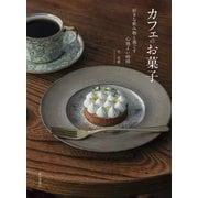カフェのお菓子―好きな飲み物と過ごす心地よい時間 [単行本]