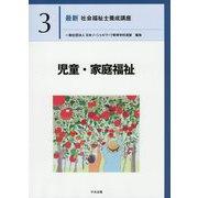 児童・家庭福祉(最新社会福祉士養成講座〈3〉) [単行本]