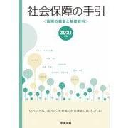 社会保障の手引―施策の概要と基礎資料〈2021年版〉 [単行本]