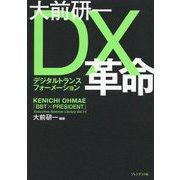 大前研一DX革命(「BBT×プレジデント」エグゼクティブセミナー選書〈Vol.14〉) [単行本]