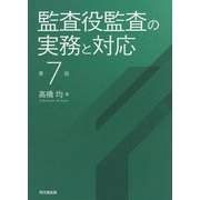 監査役監査の実務と対応 第7版 [単行本]