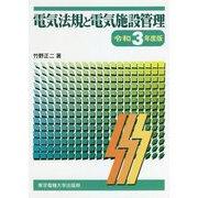 電気法規と電気施設管理〈令和3年度版〉 第27版 [単行本]