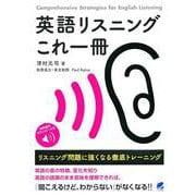 英語リスニングこれ一冊―リスニング問題に強くなる徹底トレーニング 音声DL付 [単行本]