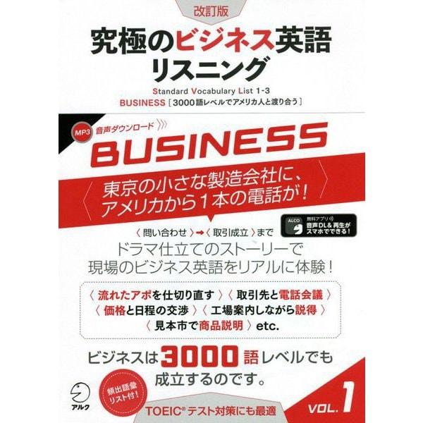 """究極のビジネス英語リスニング〈VOL.1〉Standard Vocabulary List 1-3 BUSINESS""""3000語レベルでアメリカ人と渡り合う"""" 改訂版 [単行本]"""