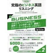 """究極のビジネス英語リスニング〈VOL.2〉Standard Vocabulary List 1-6 BUSINESS""""6000語レベルでライバル会社と戦う"""" 改訂版 [単行本]"""