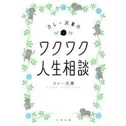 カレー沢薫のワクワク人生相談 [単行本]