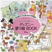 とっても可愛い!ディズニー塗り絵BOOK-Disney 毎日塗りたくなる塗り絵が55図案!(ブティック・ムック No. 1525) [ムックその他]