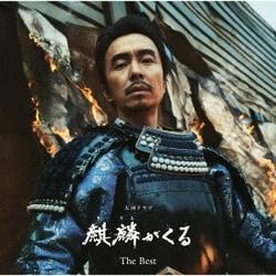 ジョン・グラム/NHK大河ドラマ 麒麟がくる オリジナル・サウンドトラック The Best