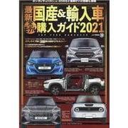 最新国産&輸入車全モデル購入ガイド 2021(JAF情報版) [ムックその他]