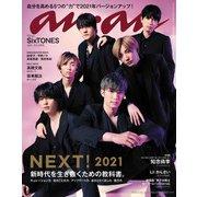 an・an (アン・アン) 2021年 1/13号 [雑誌]
