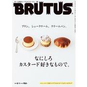 BRUTUS (ブルータス) 2021年 2/1号 [雑誌]
