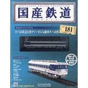 国産鉄道コレクション 2021年 1/20号(181) [雑誌]