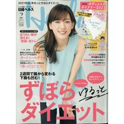 日経 Health (ヘルス) 2021年 02月号 [雑誌]