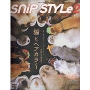 Snip Style (スニップ スタイル) 2021年 02月号 [雑誌]