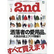 2nd (セカンド) 2021年 03月号 [雑誌]