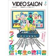 ビデオ SALON (サロン) 2021年 02月号 [雑誌]