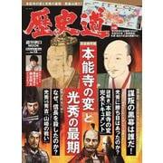歴史道 Vol.13(週刊朝日ムック) [ムックその他]
