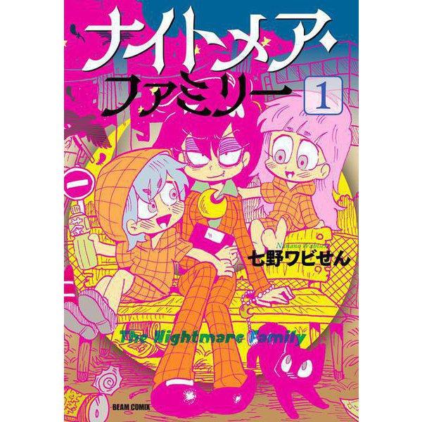 ナイトメア・ファミリー 1(ビームコミックス) [コミック]