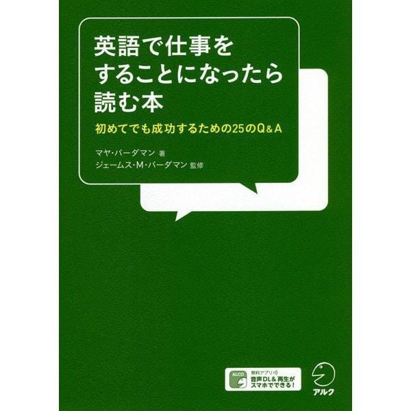 英語で仕事をすることになったら読む本―初めてでも成功するための25のQ&A [単行本]