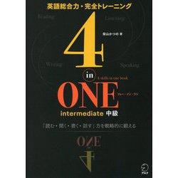 4-in-ONE intermediate 中級(4-in-ONEシリーズ) [単行本]