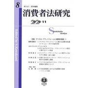 消費者法研究〈第8号〉特集 デジタルプラットフォームと消費者保護〈1〉 [全集叢書]