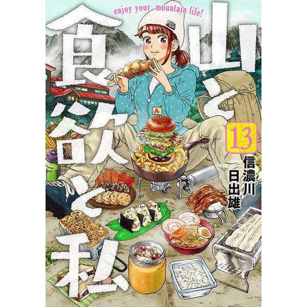 山と食欲と私 13(バンチコミックス) [コミック]