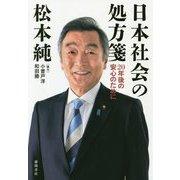 日本社会の処方箋―20年後の安心のために [単行本]