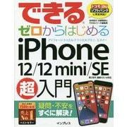 できるゼロからはじめるiPhone 12/12 mini/SE 第2世代超入門(できるシリーズ) [単行本]