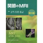 関節のMRI 第3版 [単行本]