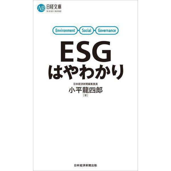 ESGはやわかり(日経文庫) [新書]