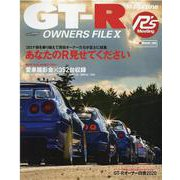 GT-R OWNERS FILE 10(CARTOP MOOK) [ムックその他]
